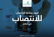 اقوى منشط للانتصاب في مصر