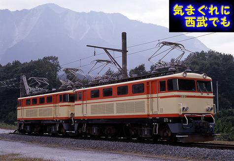 【西武 さよならE31型電機】 いよいよ引退直前。 秩父路から消えて行く西武鉄道の車両たち。 : 気まぐれに ...
