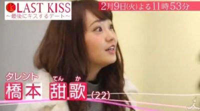 橋本甜歌のラストキス