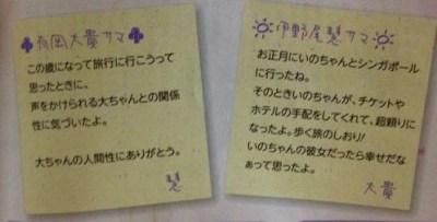 伊野尾慧と明日花キララ