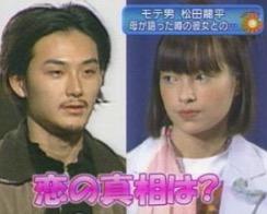 松田龍平と太田莉菜
