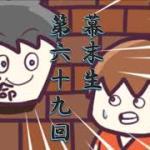 幕末志士(坂本&西郷)の素顔や彼女は?ゲーム実況活動休止まで迫る