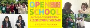 8月26日(土)学校説明会を開催します