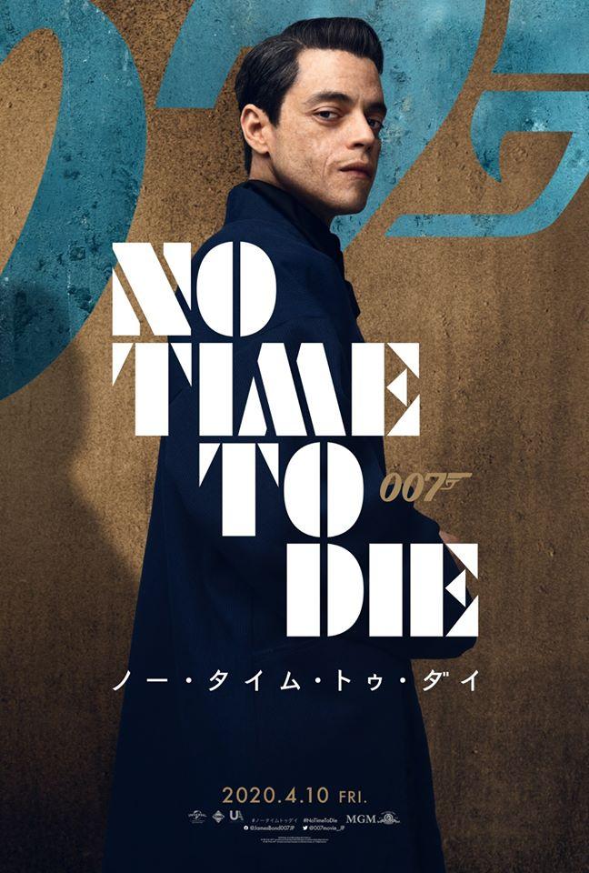おうし座,ラミ・マレック,007,ノータイムノーダイ