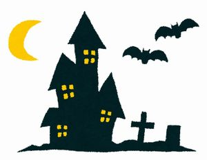 ハロウィンのおばけ屋敷