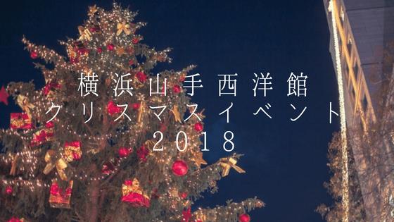 横浜山手西洋館クリスマス