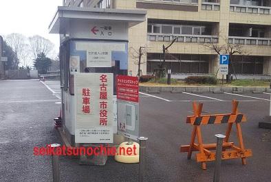 名古屋市役所駐車場