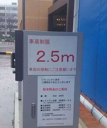 KKRホテル名古屋駐車場