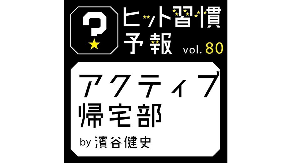 """ヒット習慣予報 vol.104『幸せマイレージ』   """"生活者データ ..."""
