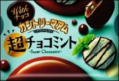 不二家超チョコミントカントリーマアムカロリー感想6