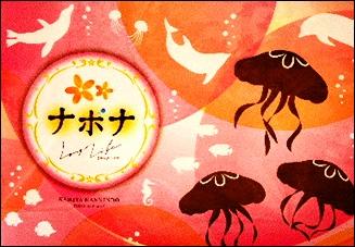 お土産ぬいぐるみお菓子値段アクア品川11