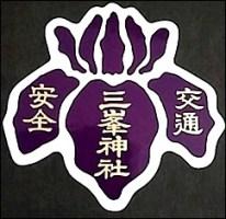 三峯神社お守り値段返納種類2