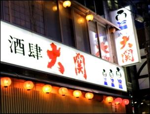 神戸大関五平餅兵庫