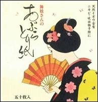16日清水坂お土産修学