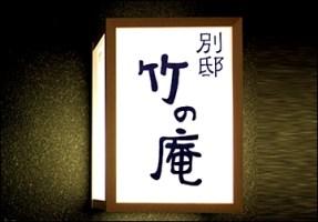 11竹の庵ひもかわ東京うどん