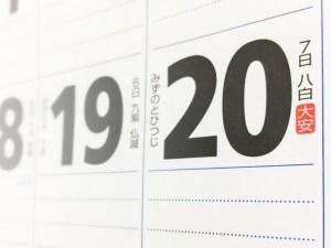 2019年の開運金運幸運日はいつかな?