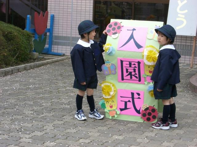 入園式で楽しげに話す子供たち