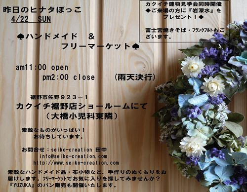 4月22日 初イベント開催します!