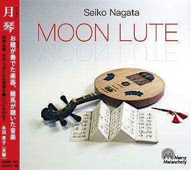 CD「月琴」ジャケット帯付画像