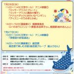 さいたま文学館 お話の泉・夏チラシ表