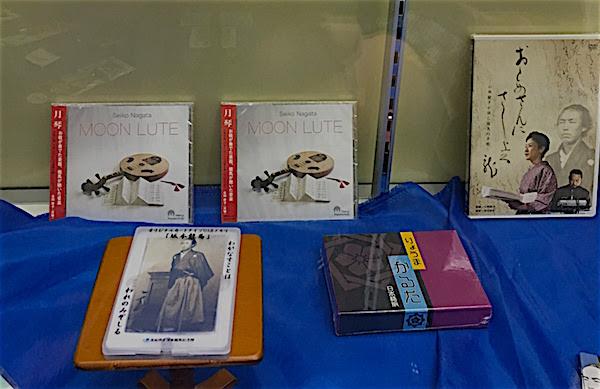CD「月琴」販売中@広島県立歴史博物館