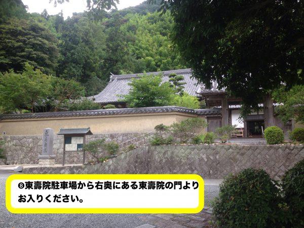 東壽院へのアクセス写真8