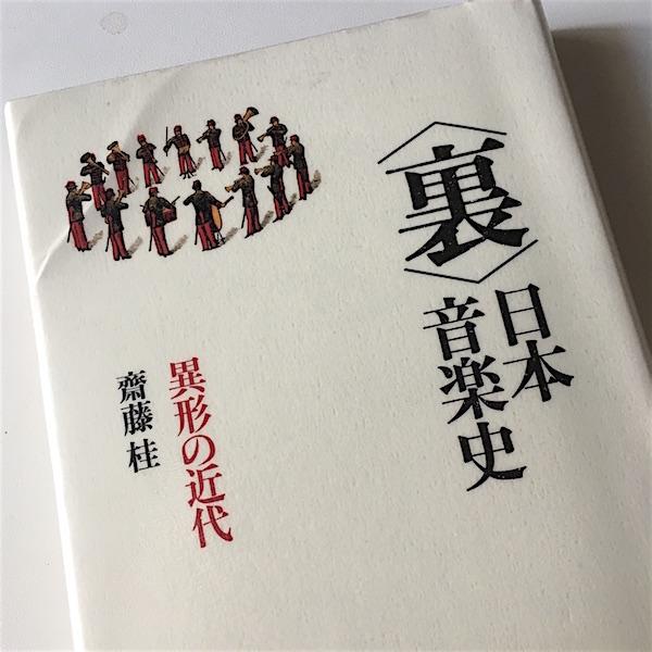 〈裏〉日本音楽史 異形の近代 齋藤桂・著