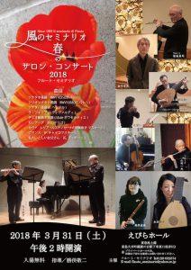 風のセミナリオ〜春のサロン・コンサート表