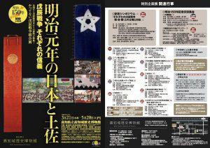 高知城歴史博物館月琴演奏チラシ表
