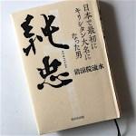 純忠 日本で最初にキリシタン大名になった男 清涼院流水