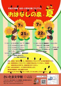20180721朗読音楽会「ロバのおうじ」@さいたま文学館チラシ表