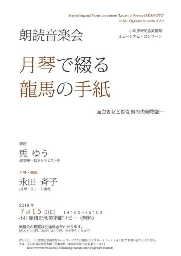 20180715小川原脩記念美術館 朗読音楽会チラシ表