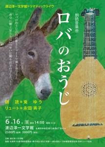 20190616ロバのおうじ渡辺淳一文学館チラシ表web