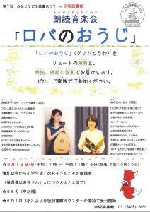 20190512朗読音楽会「ロバのおうじ」赤坂図書館