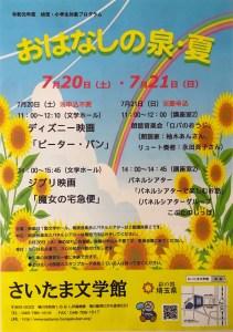 20190721さいたま文学館「お話の泉・夏」表