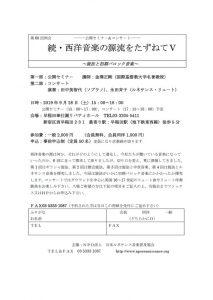第69回NPO法人日本ルネサンス音楽普及協会例会