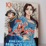 『7人のシェイクスピア』第10巻