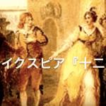 動画シェイクスピア十二夜・朗読とリュート