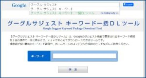 Googleサジェストキーワード取得ツール