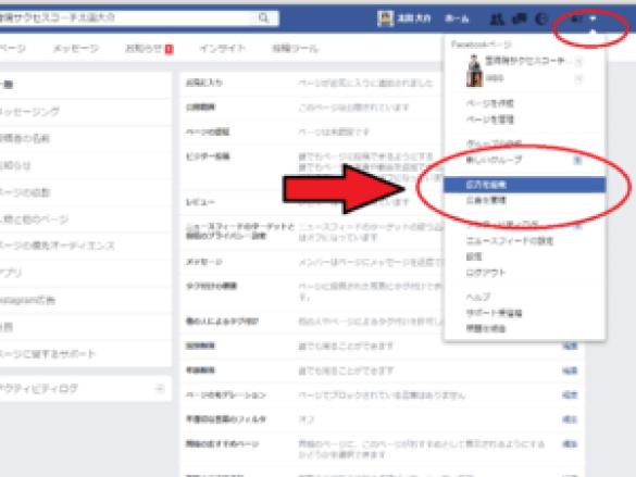 facebook広告2