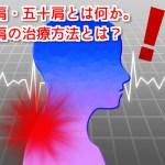 四十肩・五十肩の原因は何か?また五十肩を治す治療方法とは?「倉田正純先生の見解」