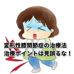 変形性膝関節症の治療方法と治療ポイントの見つけ方とは?「倉田正純先生の見解」