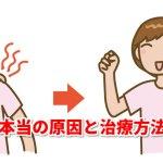 肩こりの本当の原因とは?治療方法はどうすれば良いのか?「倉田正純先生の見解」
