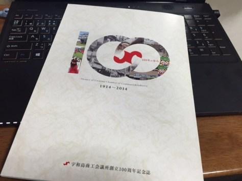 商工会議所創立記100周年念誌