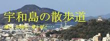 宇和島の散歩道バナー