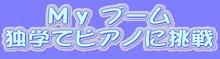 Myブーム独学でピアノに挑戦ロゴ