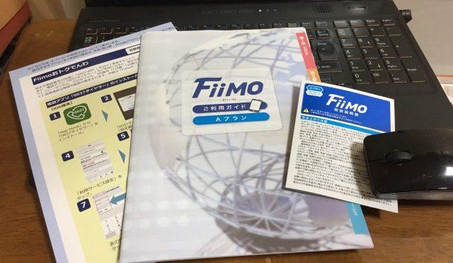 私の場合のauと格安Fiimoの年間料金差