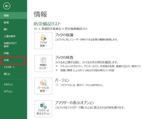 OneDrive_保存方法2