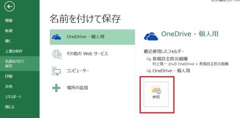 OneDrive_保存方法5