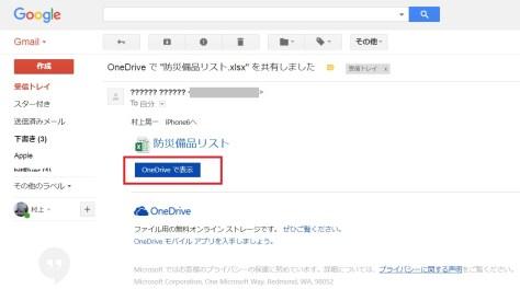 OneDrive_共有方法9